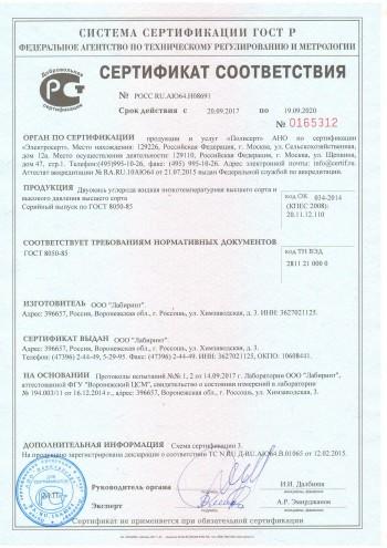 Сертификат жидкая с 20.09.17-1
