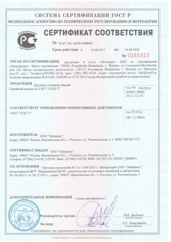 Сертификат твердая с 20.09.17-1